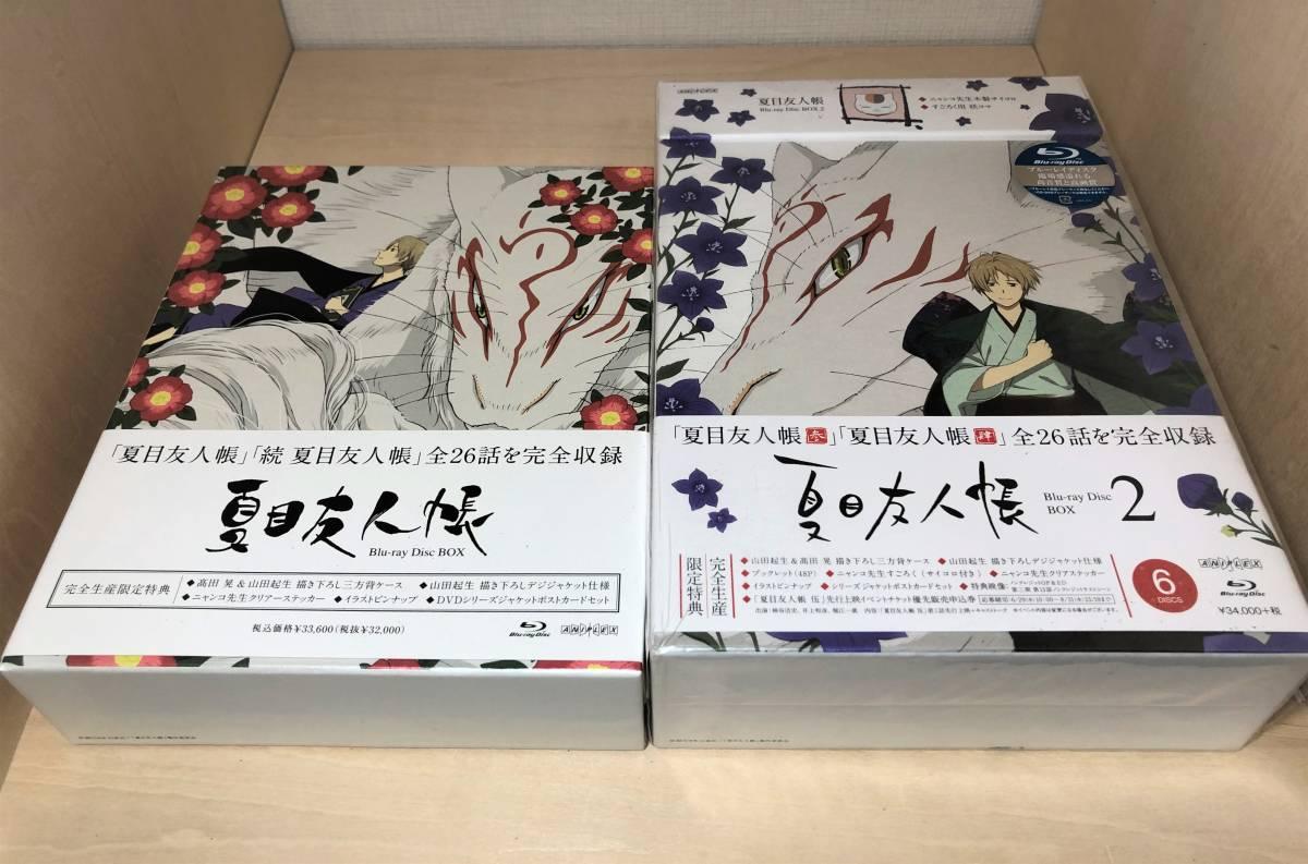 ■送料無料 特典完備■ 夏目友人帳 Blu-ray Disc BOX 1 2 セット (完全生産限定版)_画像1