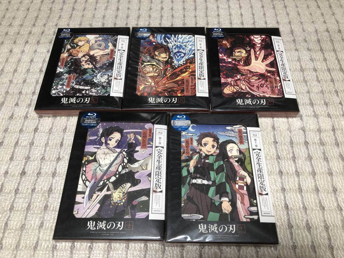 ■送料無料 半数未開封■ Blu-ray 鬼滅の刃 完全生産限定版 全11巻セット