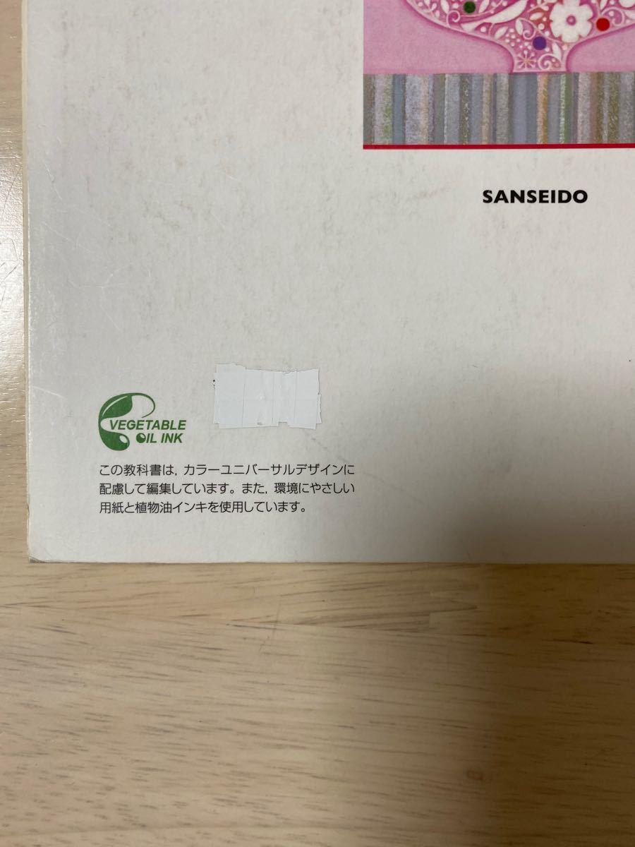 【未使用】 CROWN  コミュニケーション英語I 高校教科書 ワーク 三省堂