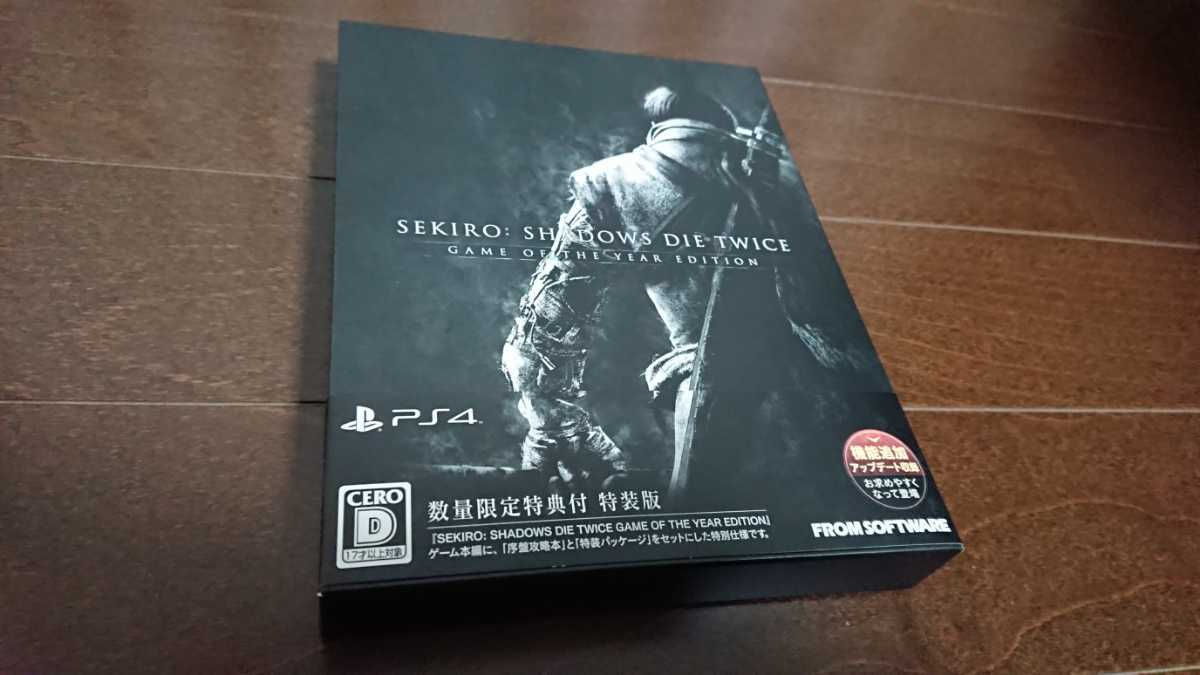 PS4ソフト★SEKIRO: SHADOWS DIE TWICE GAME OF THE YEAR EDITION★数量限定特典付 特装版 ★セキロ 隻狼