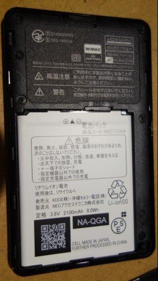 【中古】Wi-Fi WALKER WiMAX 2+ NAD11 クレードル付き_画像6