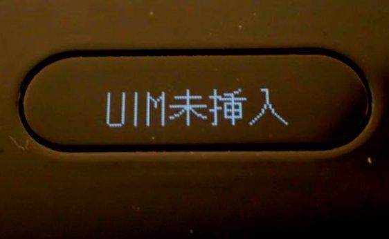 【中古】Wi-Fi WALKER WiMAX 2+ NAD11 クレードル付き_画像4