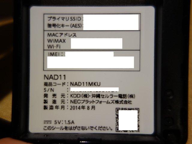 【中古】Wi-Fi WALKER WiMAX 2+ NAD11 クレードル付き_画像8