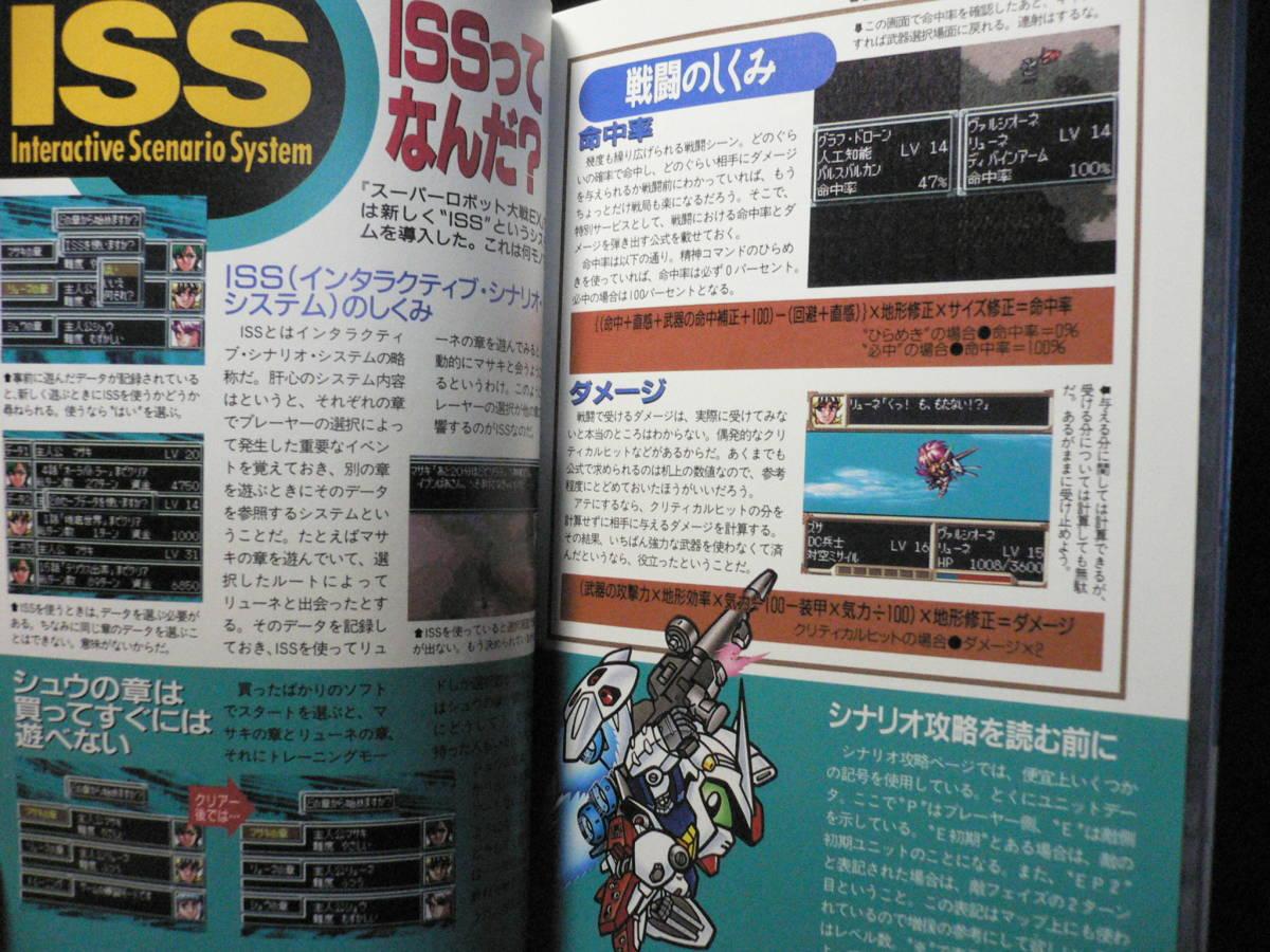 Ex 攻略 スパロボ 【PS裏技】スーパーロボット大戦コンプリートボックス