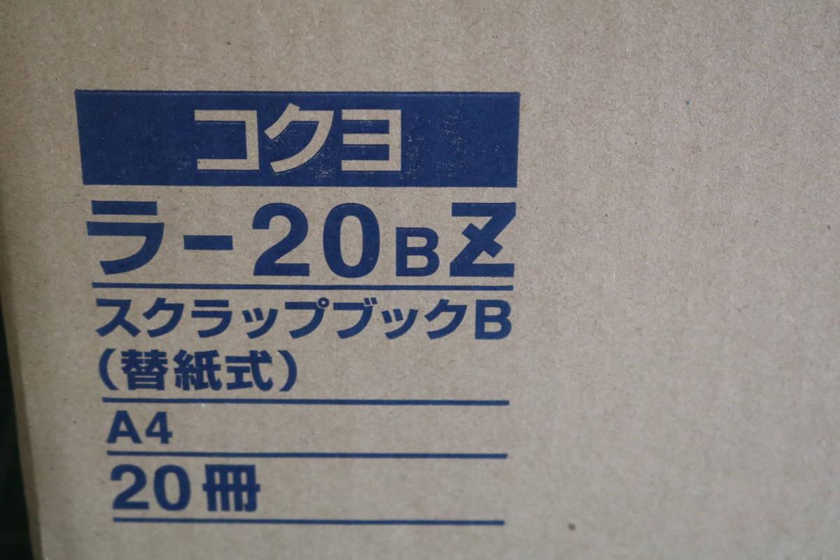 KOKUYO コクヨ ファイル スクラップブック B 替紙式 A4 青 ラ-20BZ 20冊セット 即決価格_画像3
