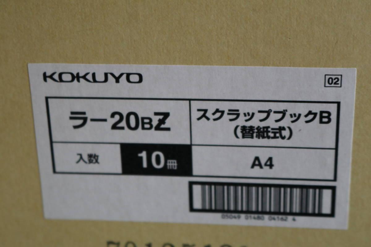 KOKUYO コクヨ ファイル スクラップブック B 替紙式 A4 青 ラ-20BZ 10冊セット 即決価格_画像2