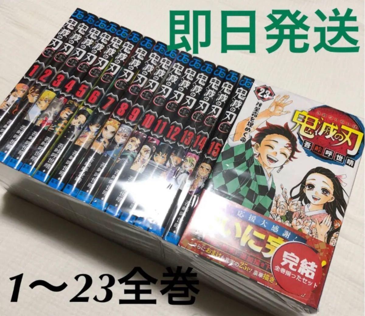 【即日発送】鬼滅の刃 全巻セット 1〜23巻