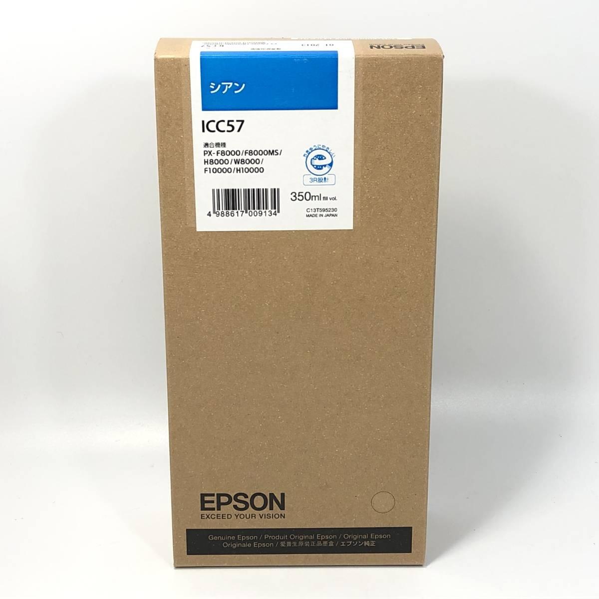 未使用♪ EPSON エプソン 純正 インクカートリッジ ICC57 シアン 350ml 推奨使用期限切れ 送料無料♪_画像1