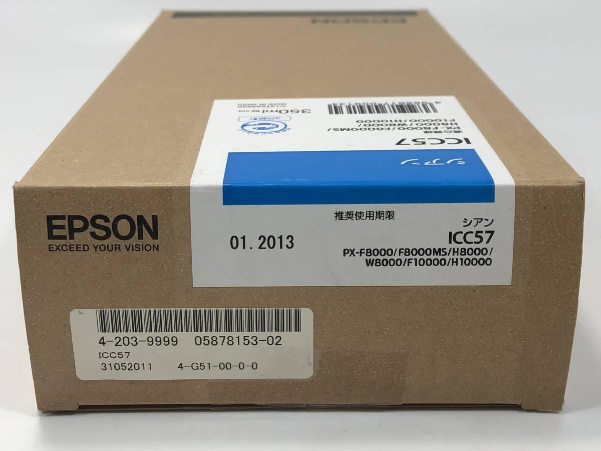 未使用♪ EPSON エプソン 純正 インクカートリッジ ICC57 シアン 350ml 推奨使用期限切れ 送料無料♪_画像3