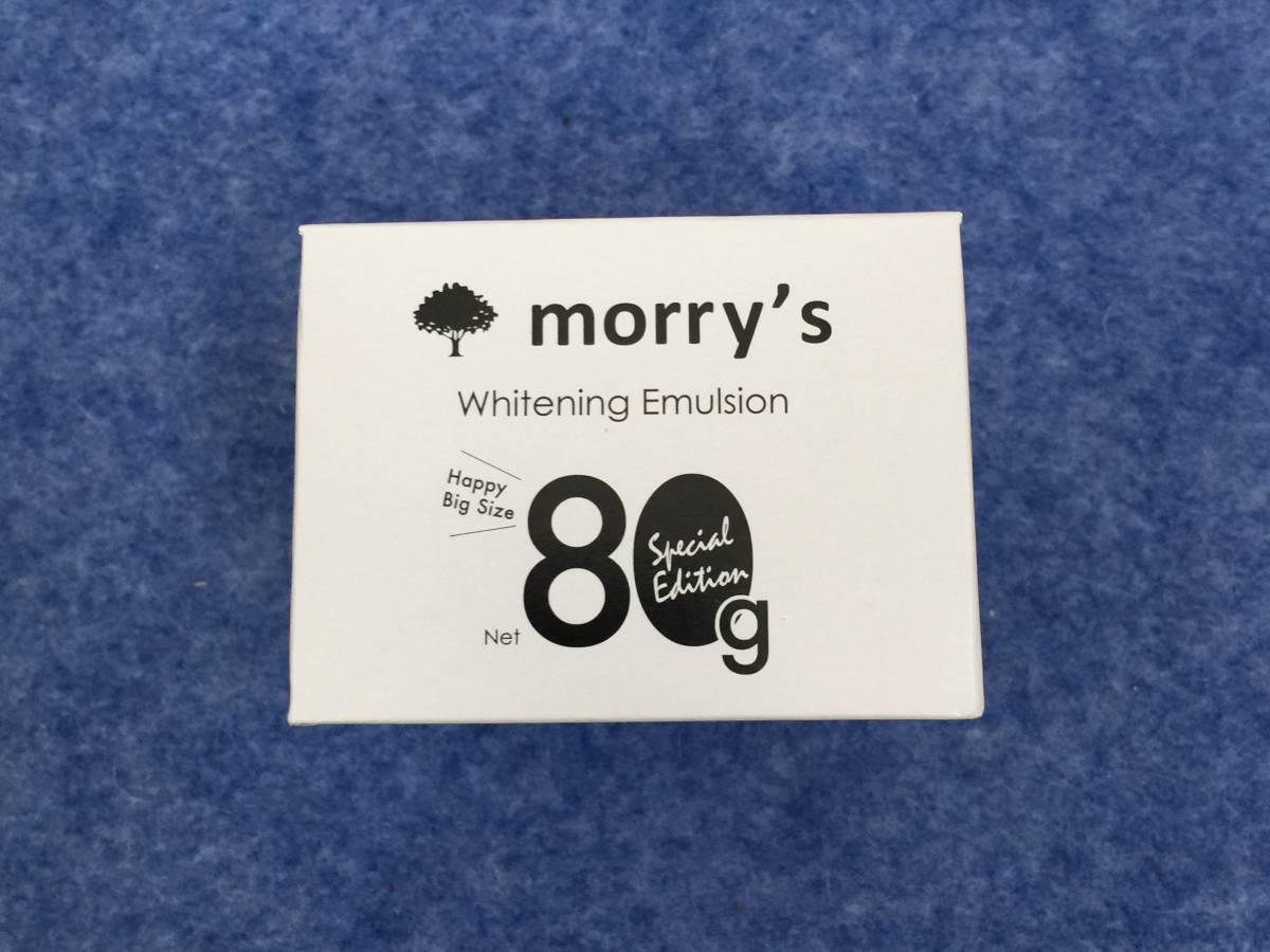 未使用 morry's  モリーズ 薬用ホワイトニングエマルジョン 80g [医薬部外品]美白 保湿 参考定価 ¥13,720