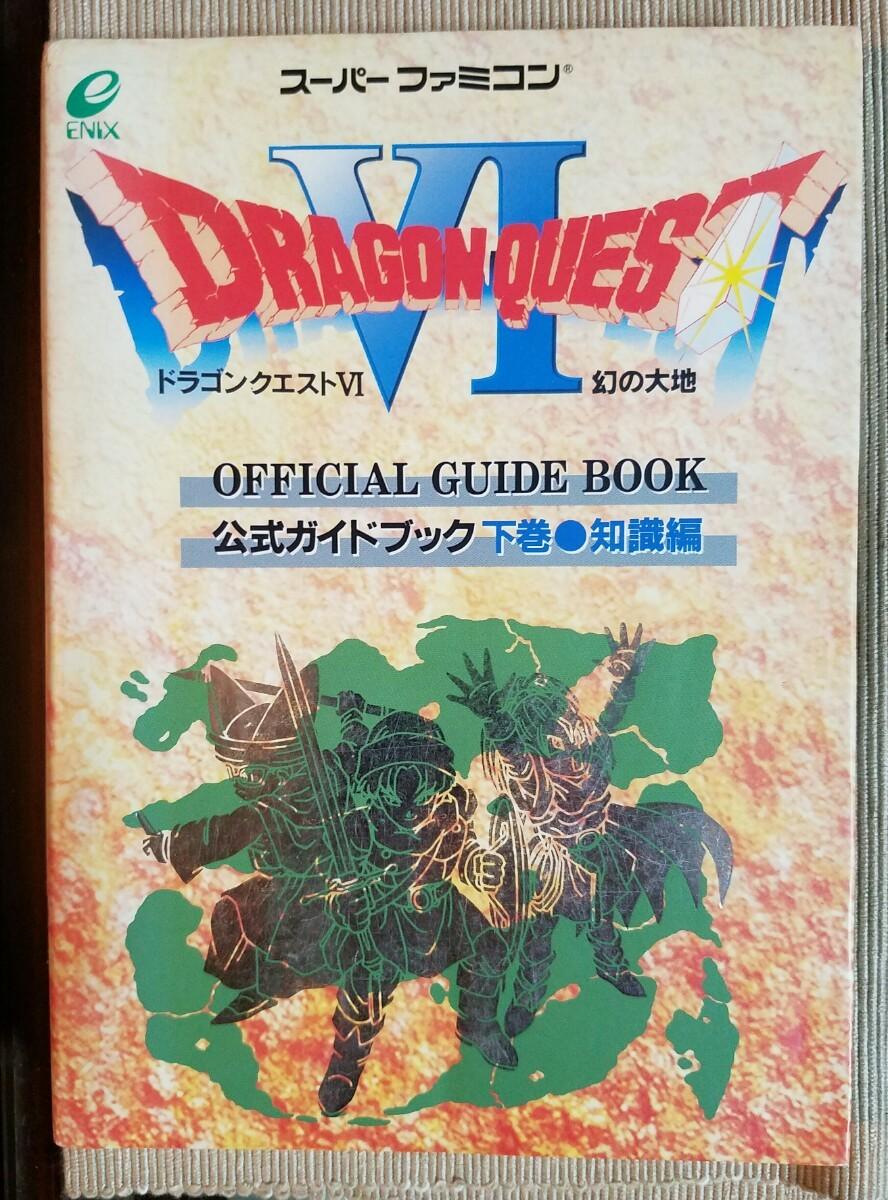 スーパーファミコン ドラゴンクエストⅥガイドブック ドラゴンクエスト6