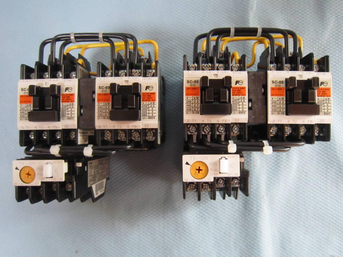 富士電機 電磁接触器 SW-03RM マグネットスイッチ SC-03(11) TK-0N/SZ-RM 100V-110V *2個_画像1