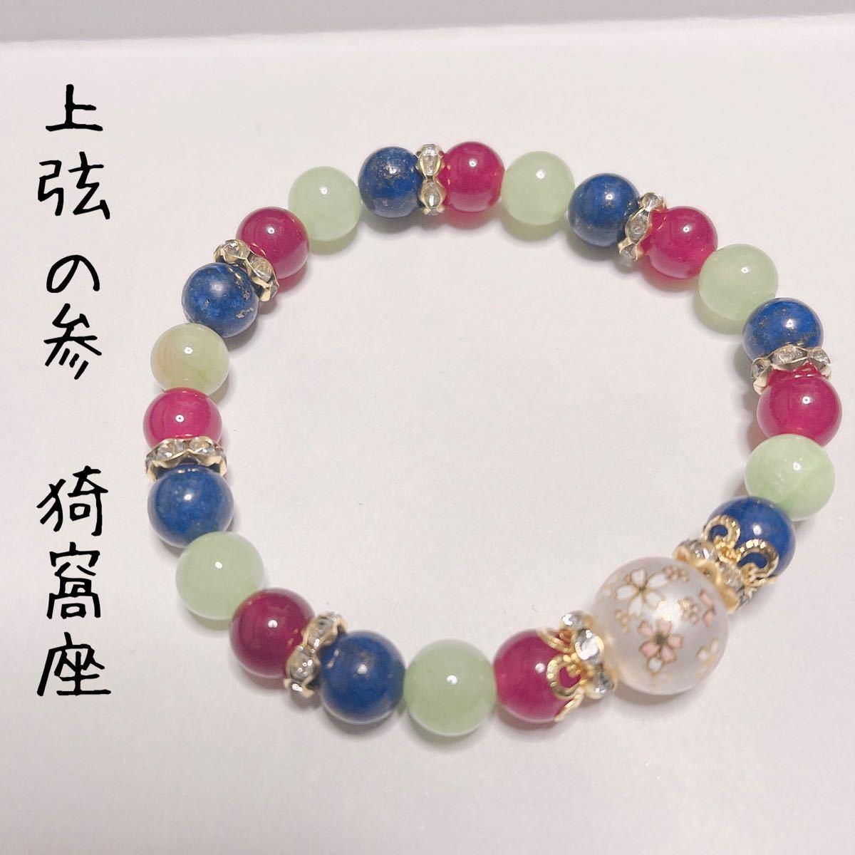 上弦の参 猗窩座カラーイメージブレス【天然石】