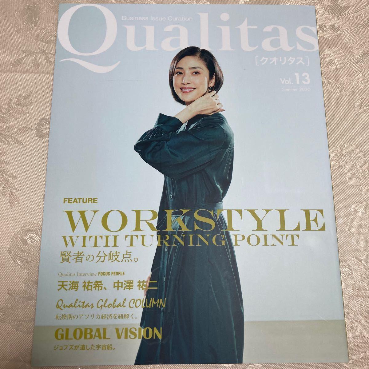 クオリタス Qualitas vol.13 星雲社 グローヴィス