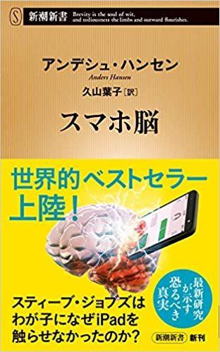 スマホ脳 (新潮新書) 即決・送料無料!