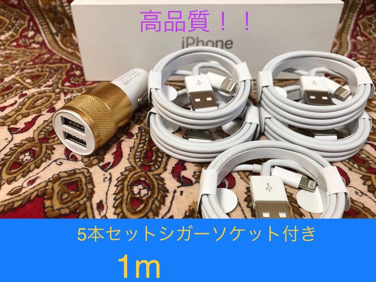 iPhone充電器 ライトニングケーブル 5本 1m シガーソケットセット
