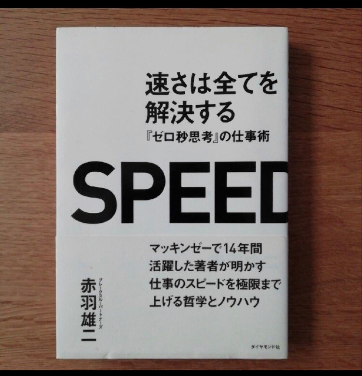 速さは全てを解決する  『ゼロ秒思考』の仕事術    /出版社-ダイヤモンド社