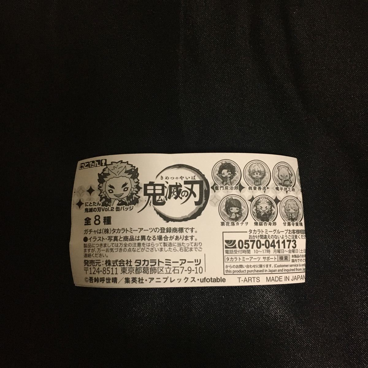 鬼滅の刃 にとたんVol.2 煉獄杏寿郎缶バッジ