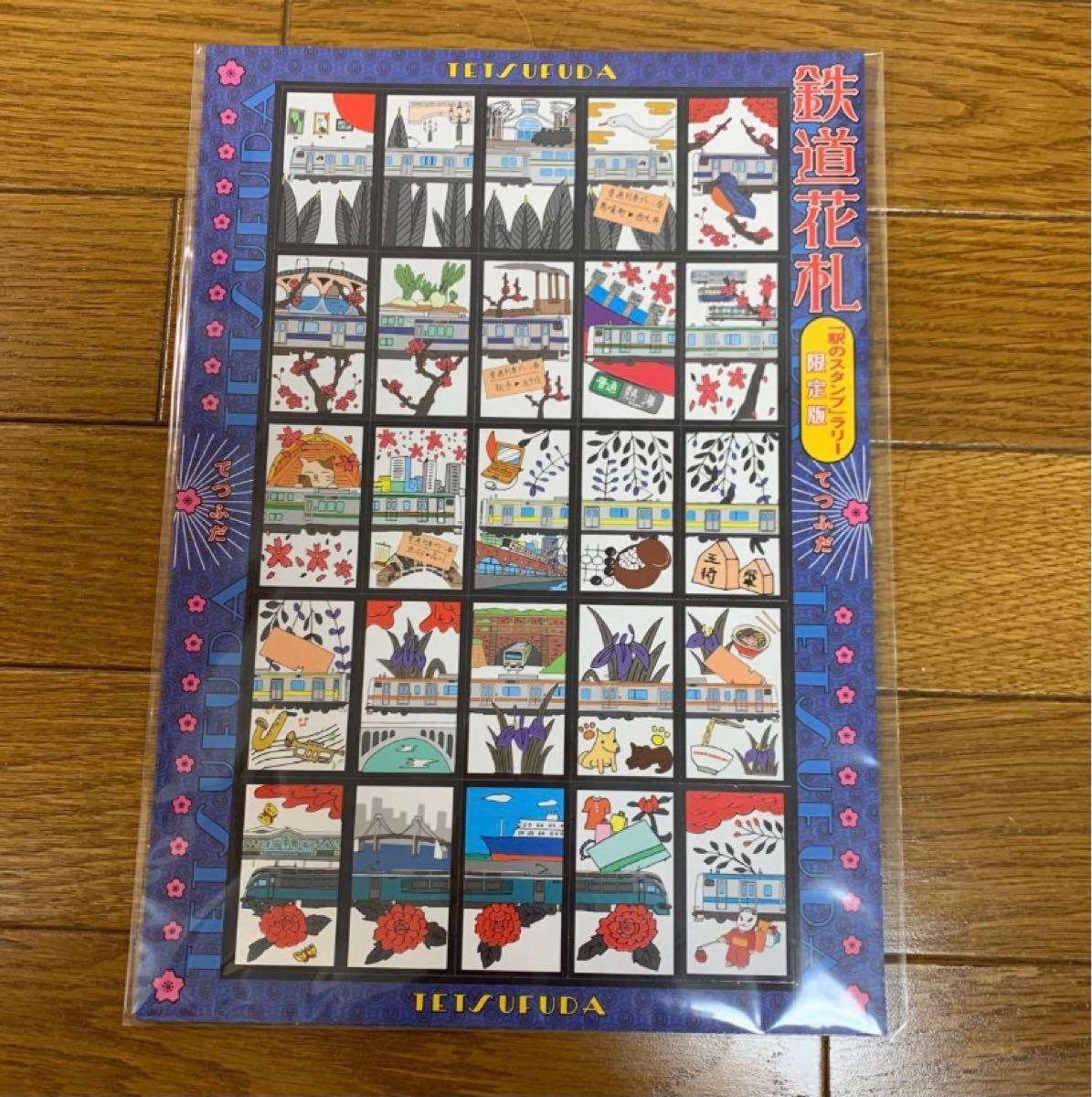 JR東日本 駅のスタンプラリー 鉄道花札