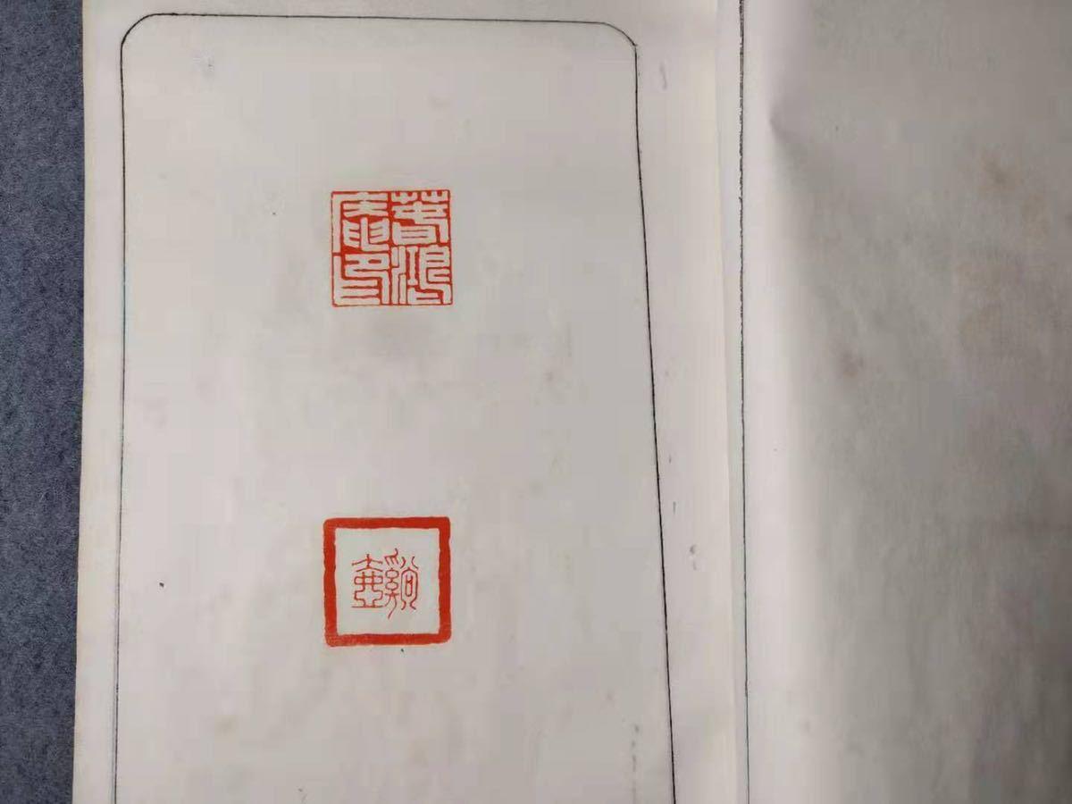 印譜 一冊 書道拓本 和本唐本 篆刻 サインあり 詳細不明 和本唐本 中国古書漢籍書道 法帖碑帖画帖印譜
