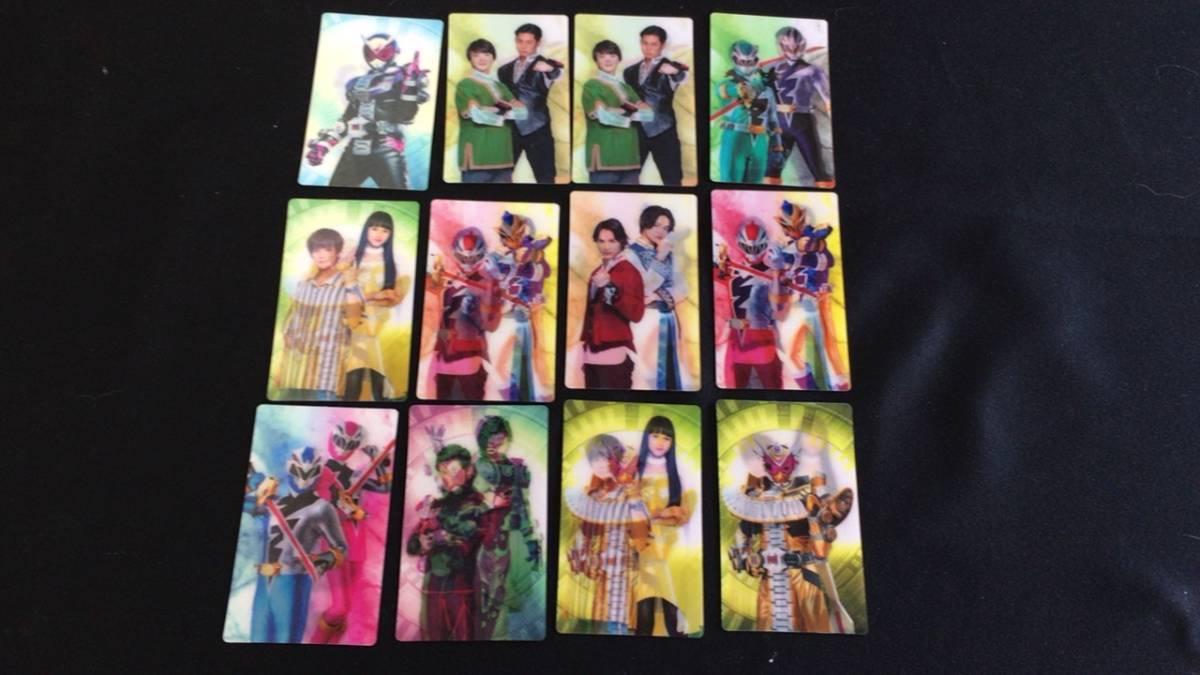 ☆仮面ライダー ジオウ 騎士竜戦隊 リュウソウジャー 3D 非売品 カード セット☆_画像1