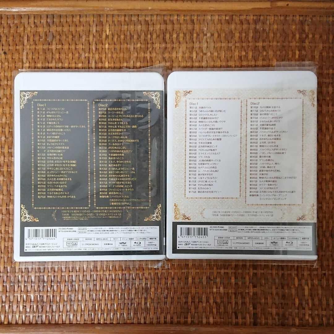 コジコジ Vol.1 & Vol.2 ブルーレイ さくらももこ