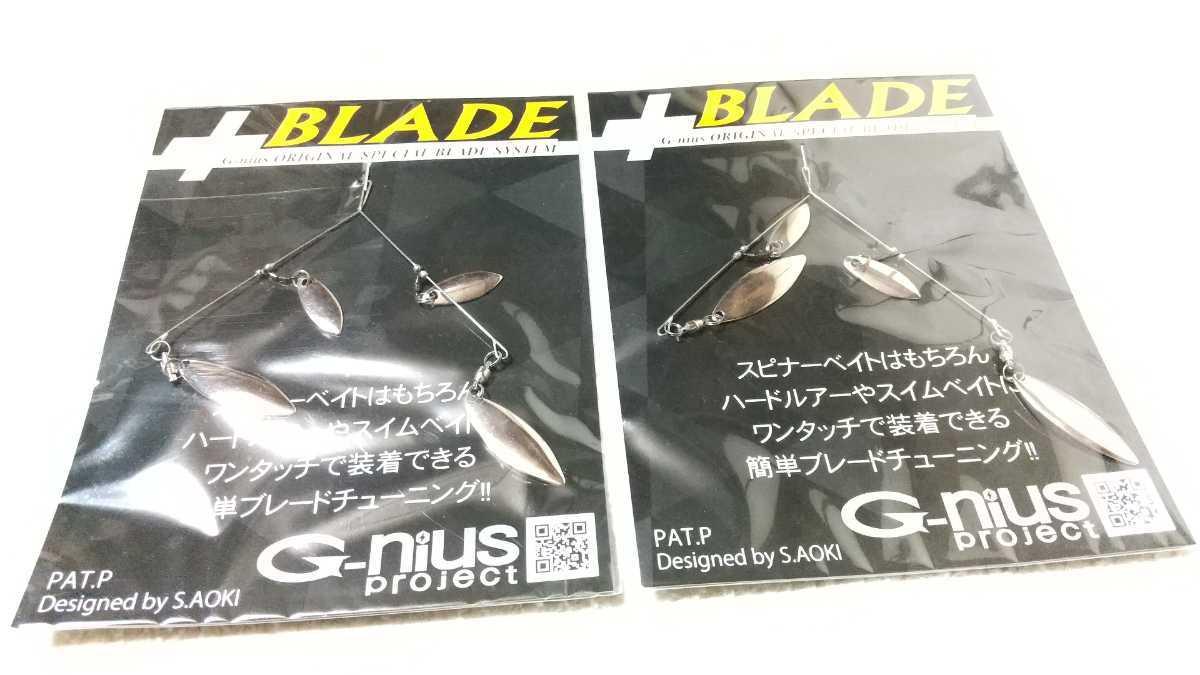 送料無料【ジーニアスプロジェクト】プラスブレード 2個セット シルバー G-niusProjects +Blade ヘルターツイスター イマカツ アラバマ_画像1
