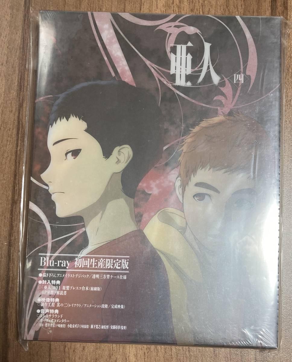 【新品・未開封・美品】亜人 四 (初回生産限定版) [Blu-ray]