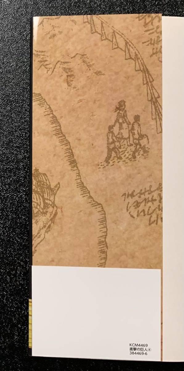 初版 進撃の巨人 3巻4巻 帯付き