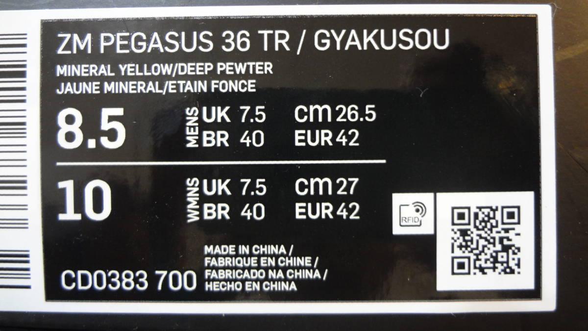 最終在庫 NIKE GYAKUSOU ズームペガサス36イエロー26.5cm/ナイキ ギャクソウ PEGASUS36TR トレランシューズ 新品未使用