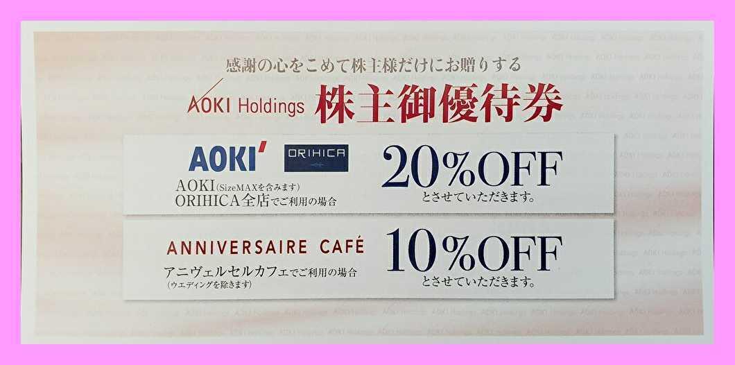 紳士服AOKI (アオキ) 青木 オリヒカ ORIHICA ANNIVERSAIRE CAFE 株主優待券 20%割引券 スーツお買物☆1~5枚☆~2021.9.30☆_画像1