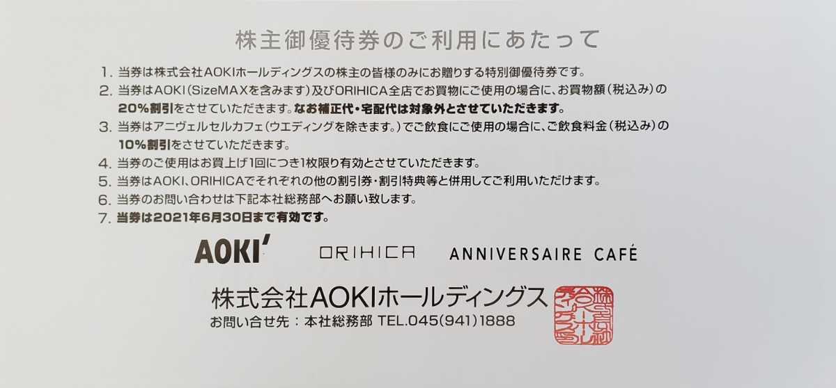 紳士服AOKI (アオキ) 青木 オリヒカ ORIHICA ANNIVERSAIRE CAFE 株主優待券 20%割引券 スーツお買物☆1~5枚☆~2021.9.30☆_画像2