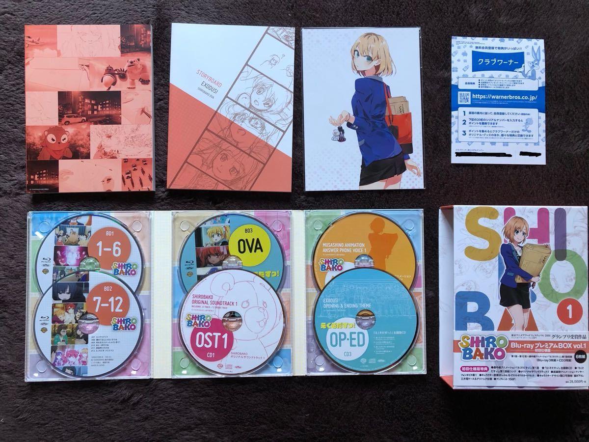 SHIROBAKO Blu-ray プレミアムBOX vol.1 初回仕様版