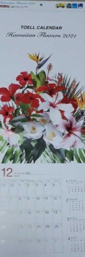壁掛け カレンダー 1個 2021年 令和3年 サイズ 横21㎝×縦59.5㎝ 2個まで対応可能 ハワイアン お花 ハワイ トーエル 株主優待_画像1