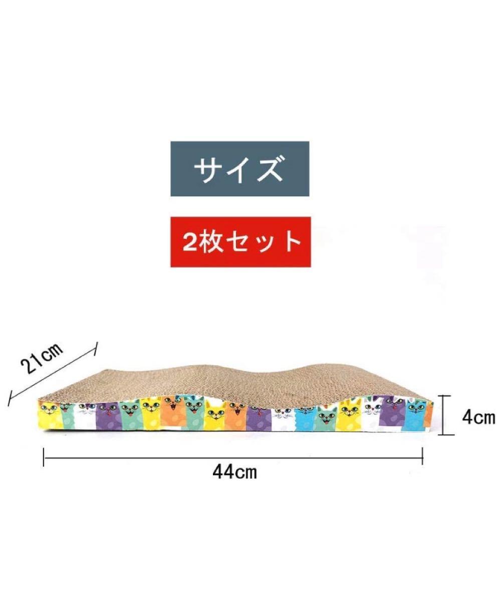 猫用 爪とぎ ダンボール 2枚セット 波型 高密度 耐久 家具破壊防止 運動不足
