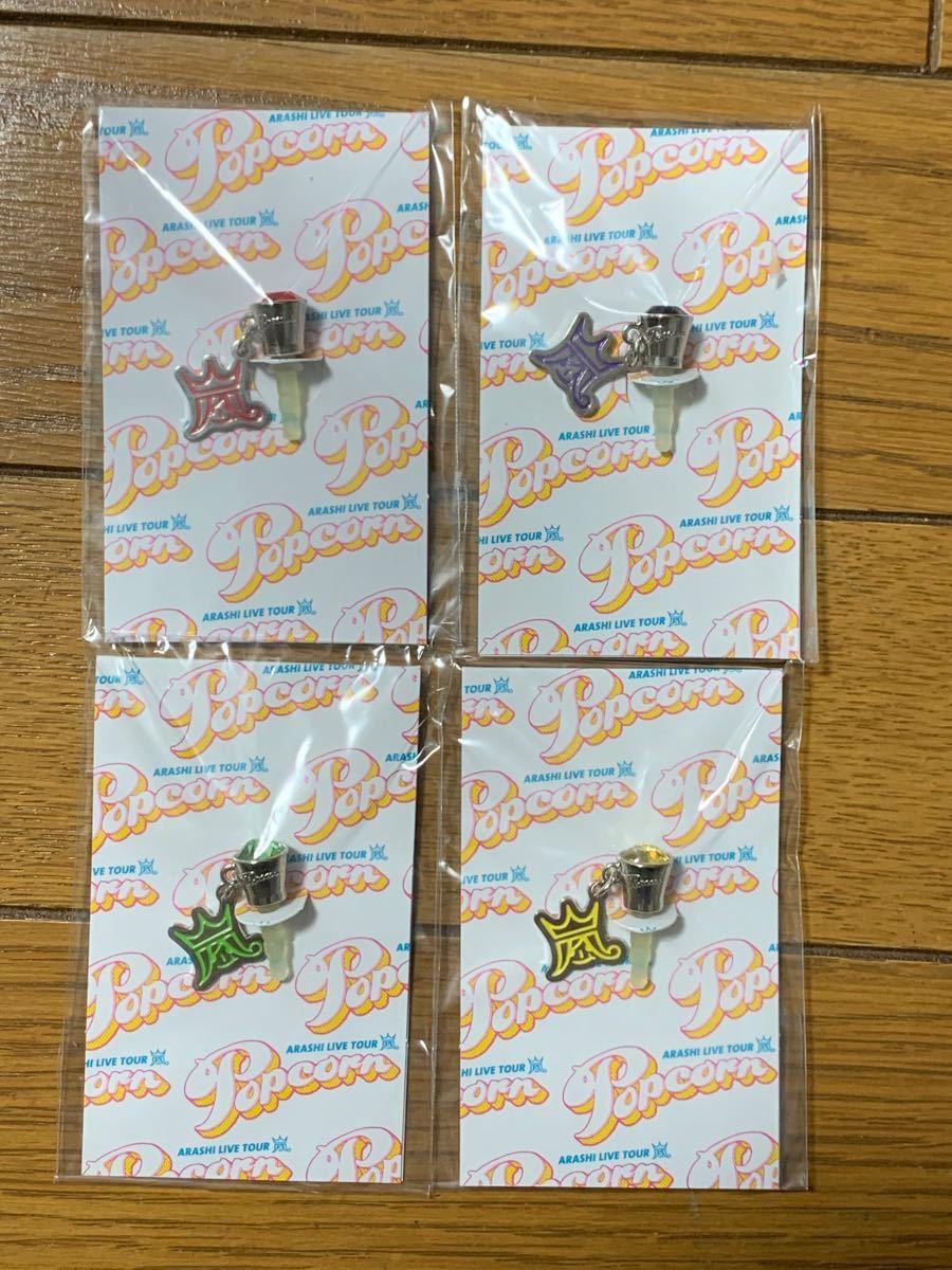 嵐 Popcorn イヤホンジャックアクセサリー 赤・緑・黄・紫 計4個(新品未開封)会場限定