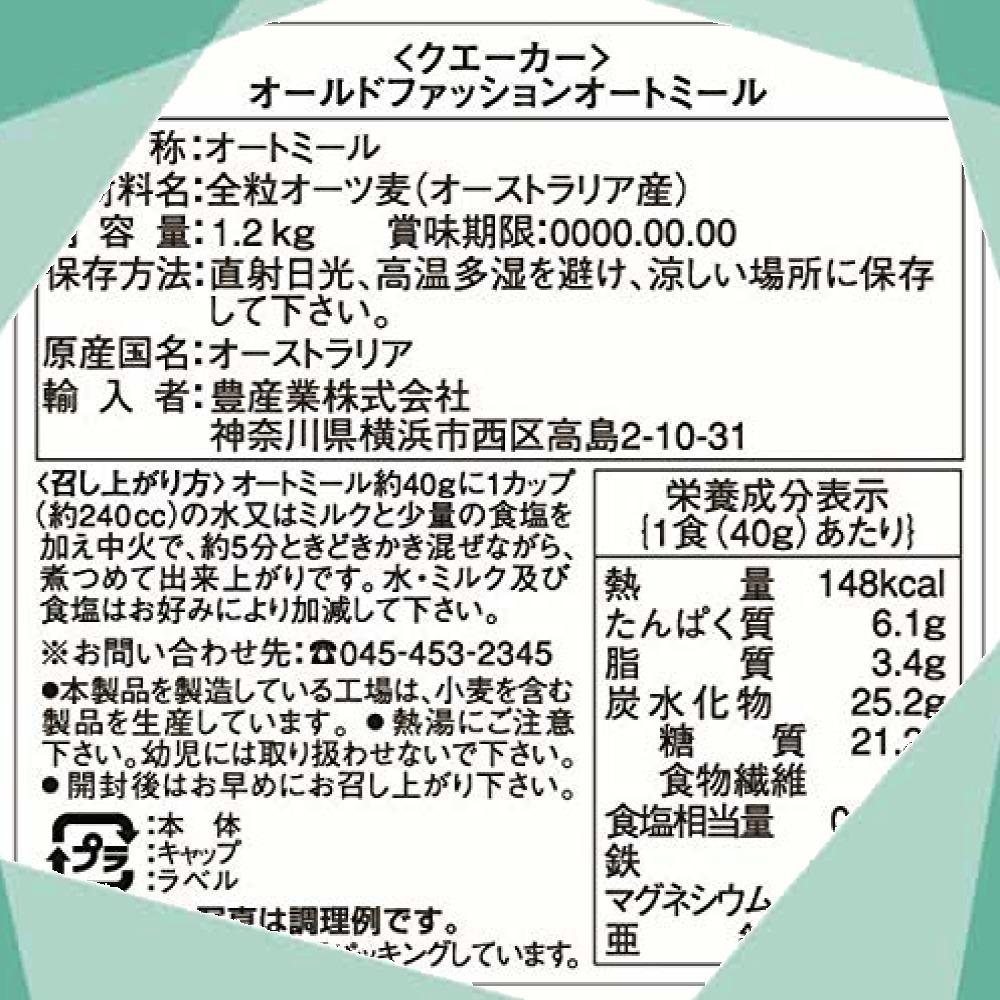 【セール品!!】クエーカー オールドファッションオートミール 1.2kg_画像2