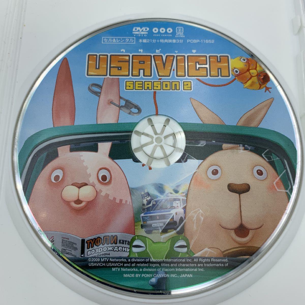 ウサビッチ シーズン 2 中古 DVD