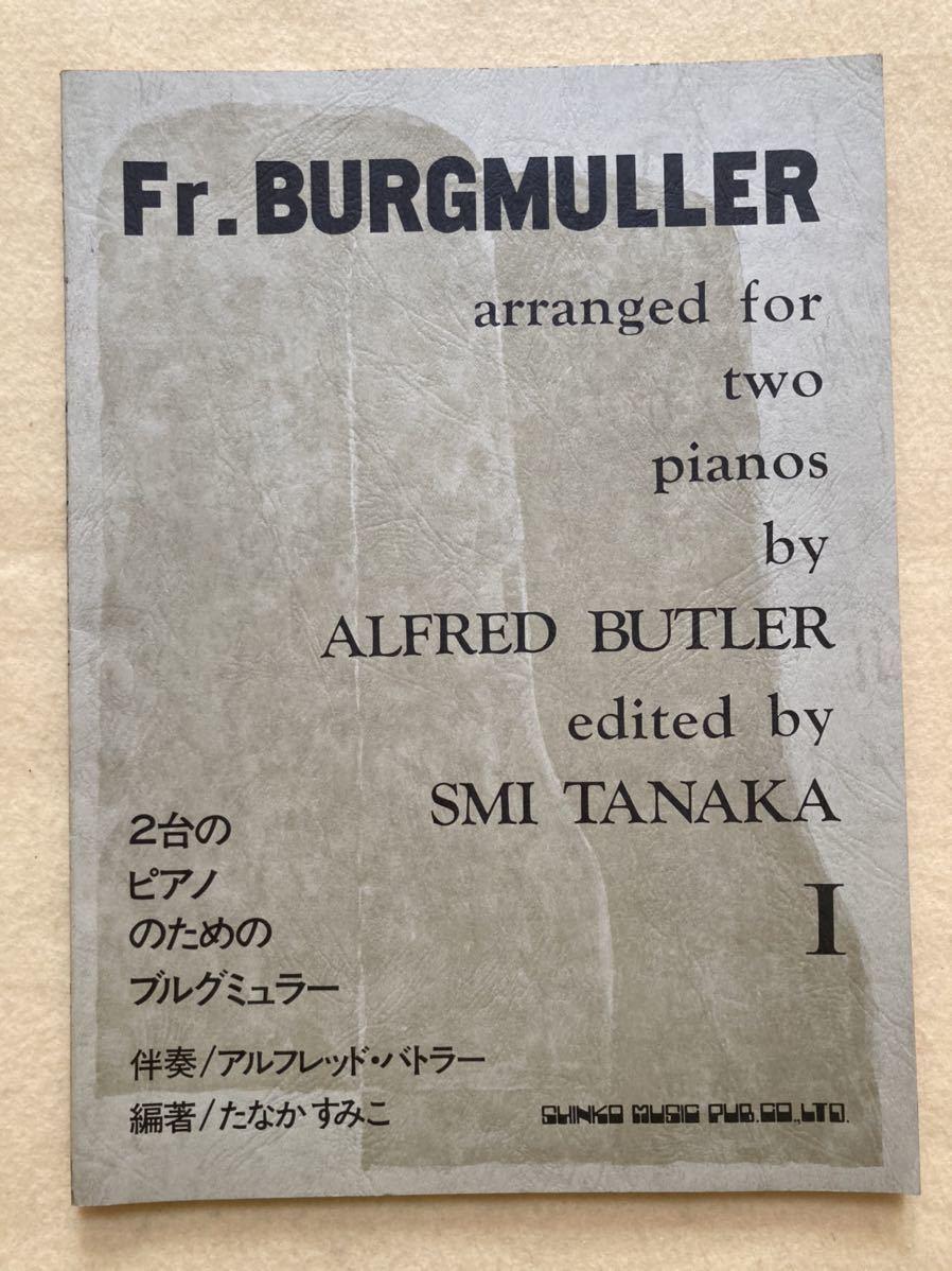 ブルグミュラー