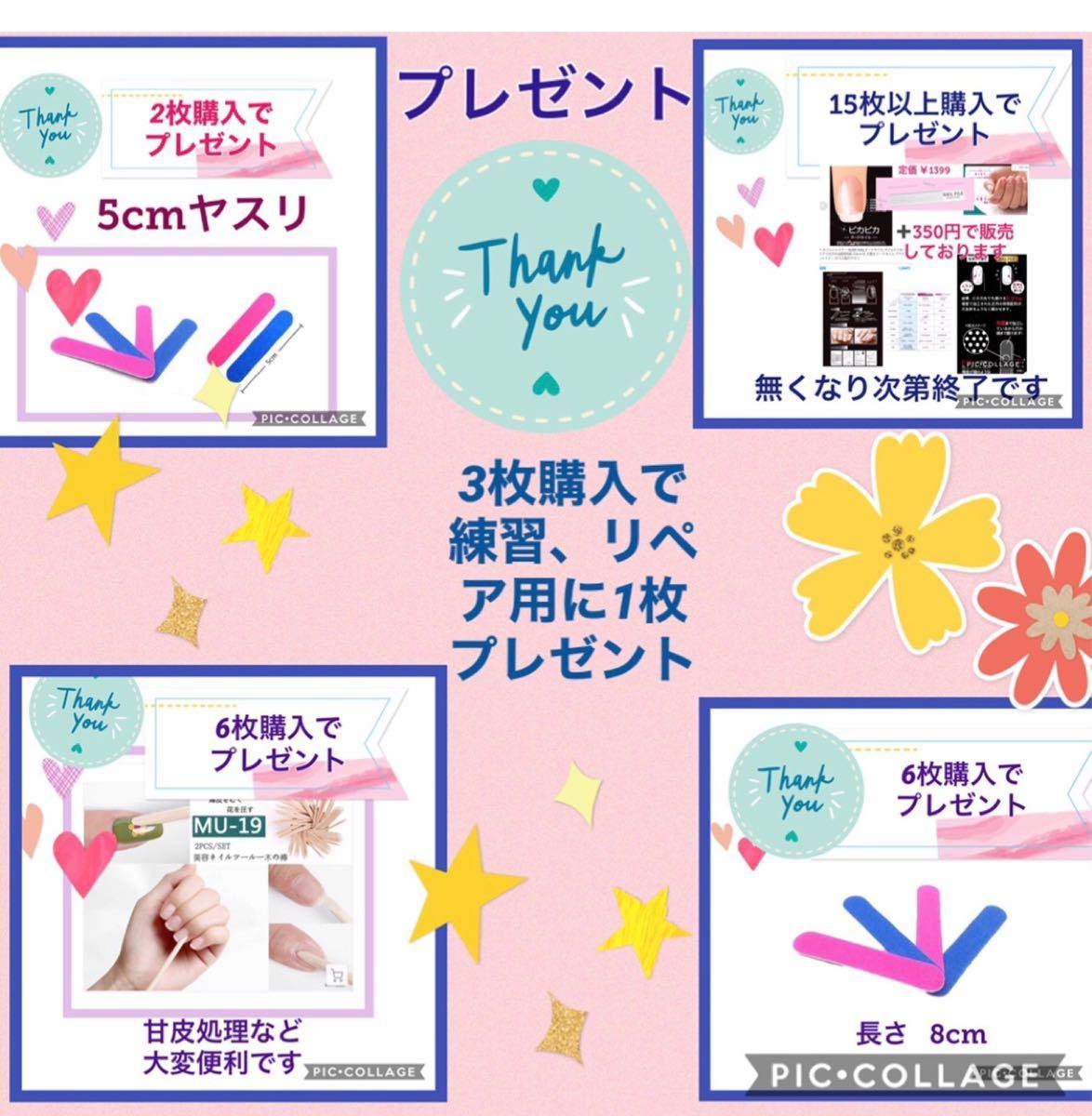 4枚購入でシール1枚プレゼント】簡単貼るだけジェルネイルシール☆。.:*