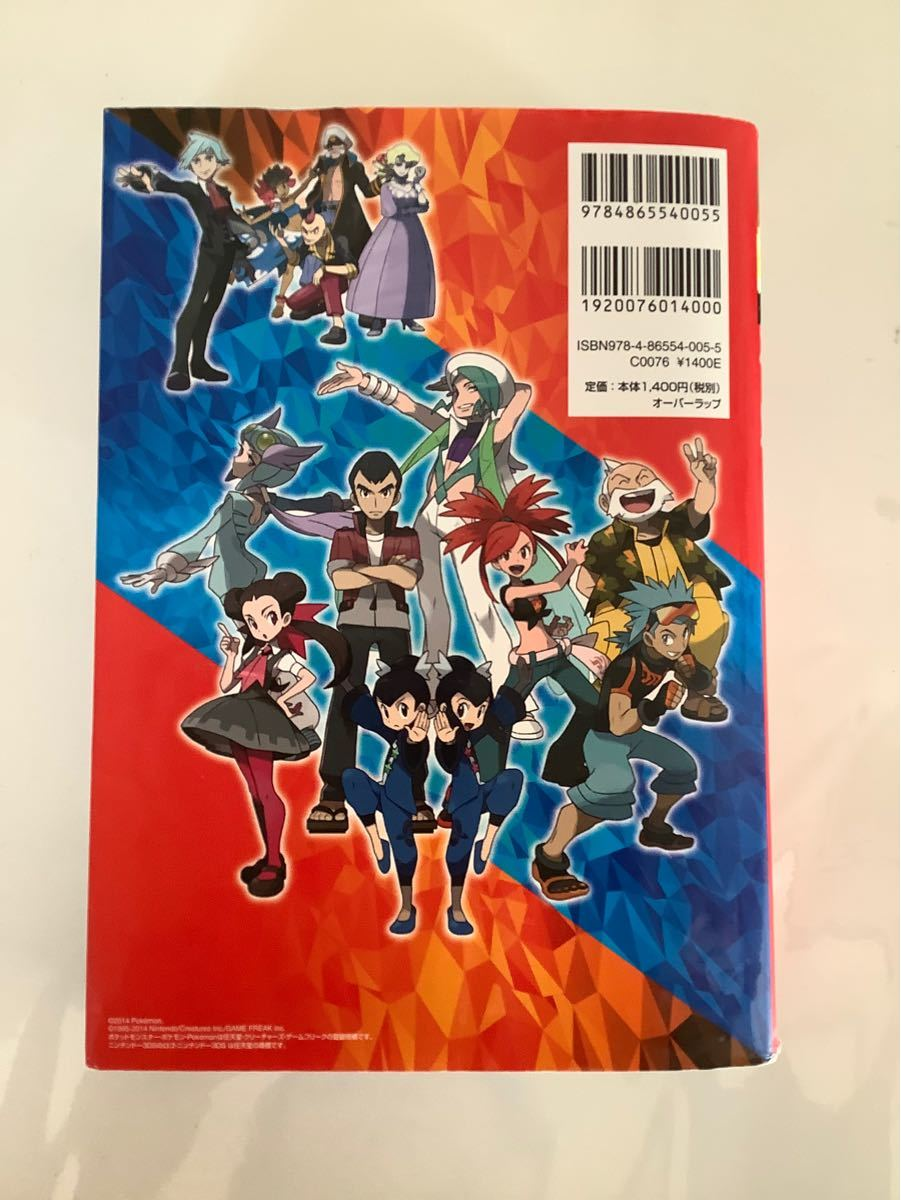 ポケットモンスター 公式ガイドブック 完全ストーリー攻略ガイド