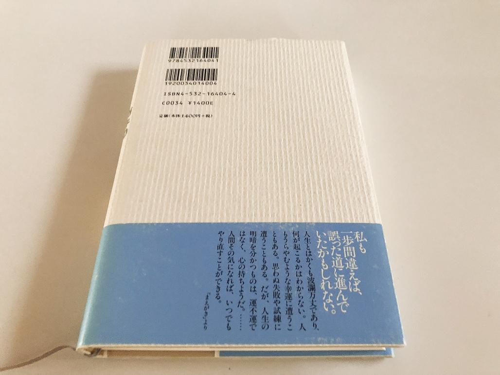 (日本経済新聞社) ガキの自叙伝 稲盛和夫(著)  即決 送料無料