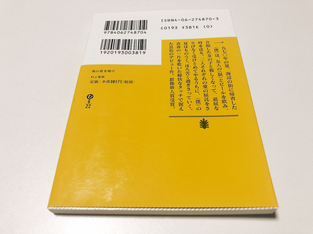 (講談社文庫) 風の歌を聴け 村上春樹(著) 文庫本 即決 送料無料
