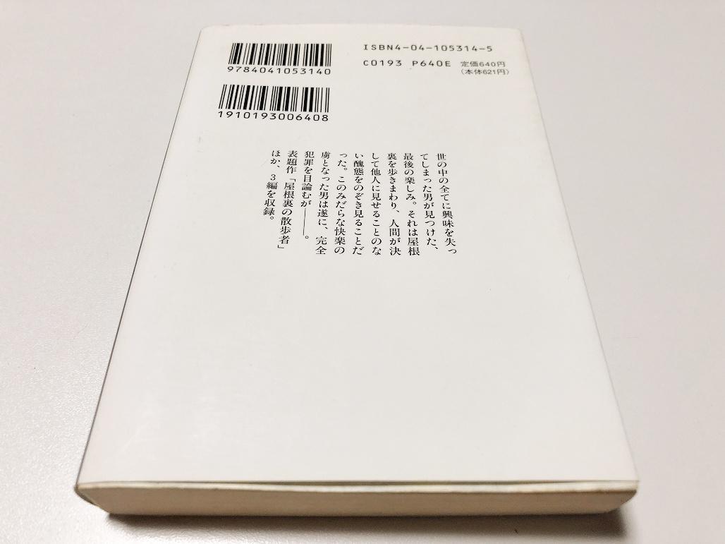 (角川ホラー文庫) 屋根裏の散歩者 江戸川乱歩(著) 即決 送料無料