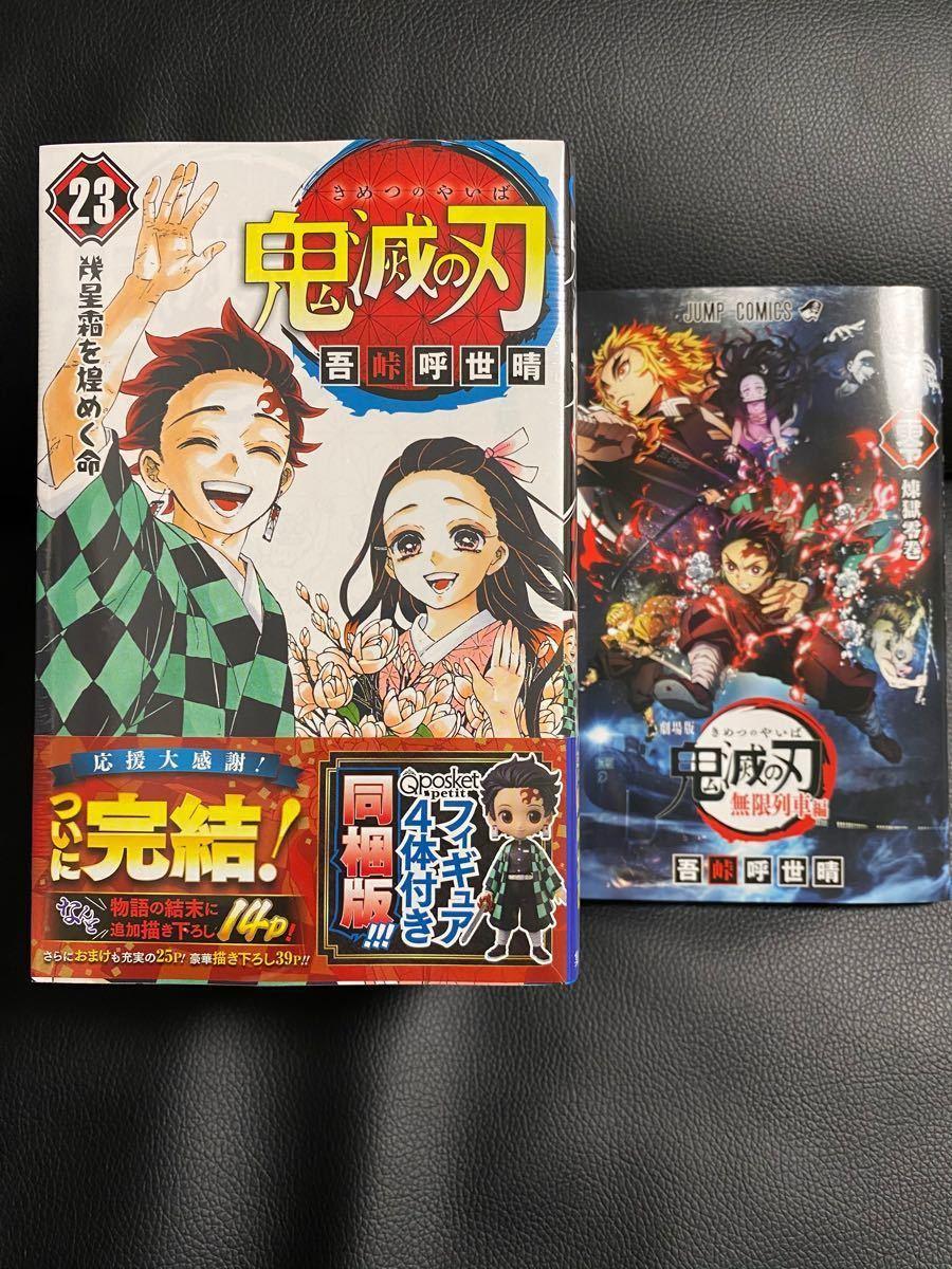 鬼滅の刃 23巻 フィギュア付き同梱版☆煉獄零巻付き