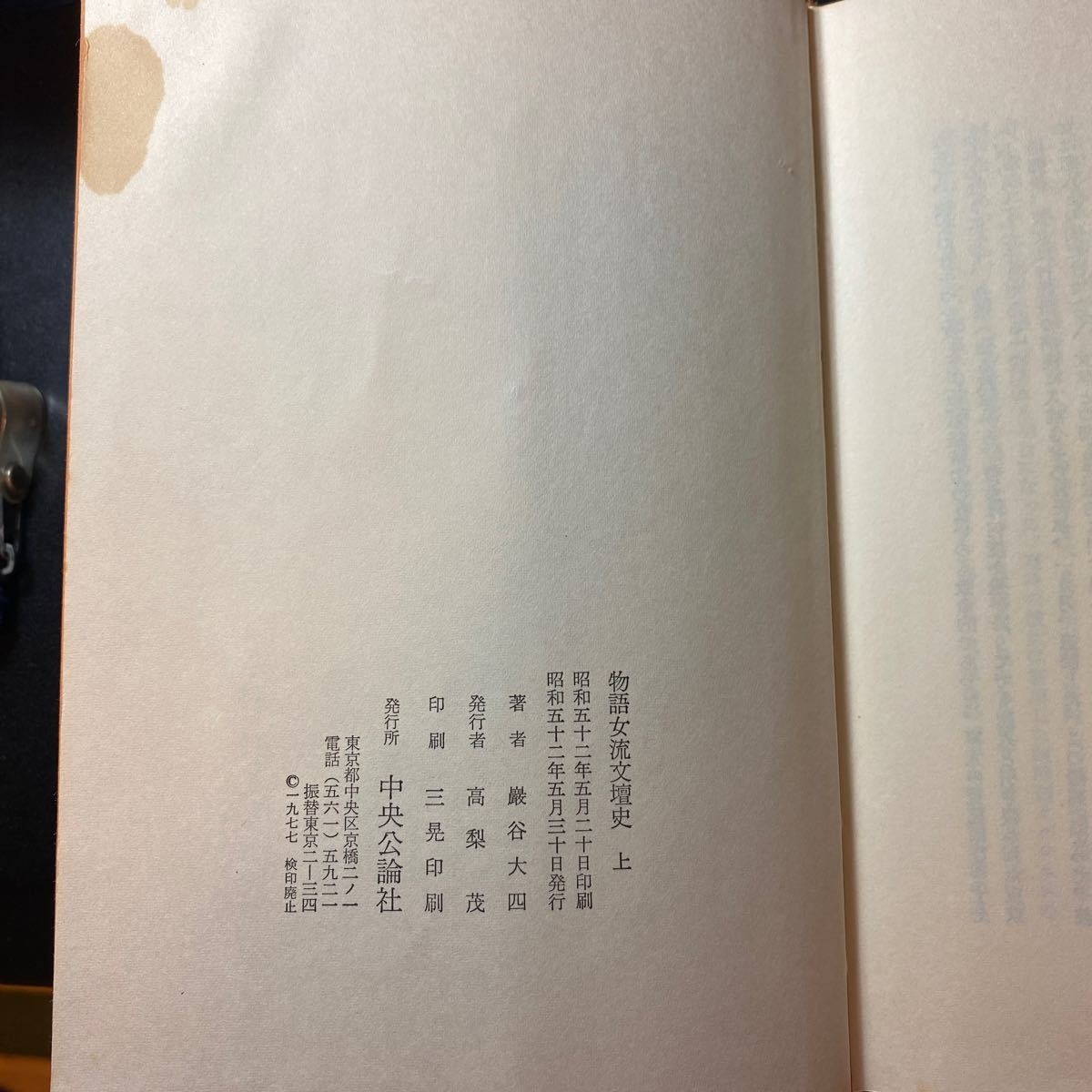 巌谷大四「物語女流文壇史」(上・下)中央公論社