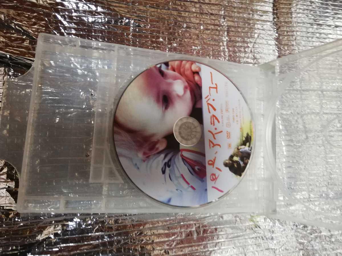 パパ、アイ、ラブ、ユー DVD 中古レンタル落ちケース傷みあります_画像6