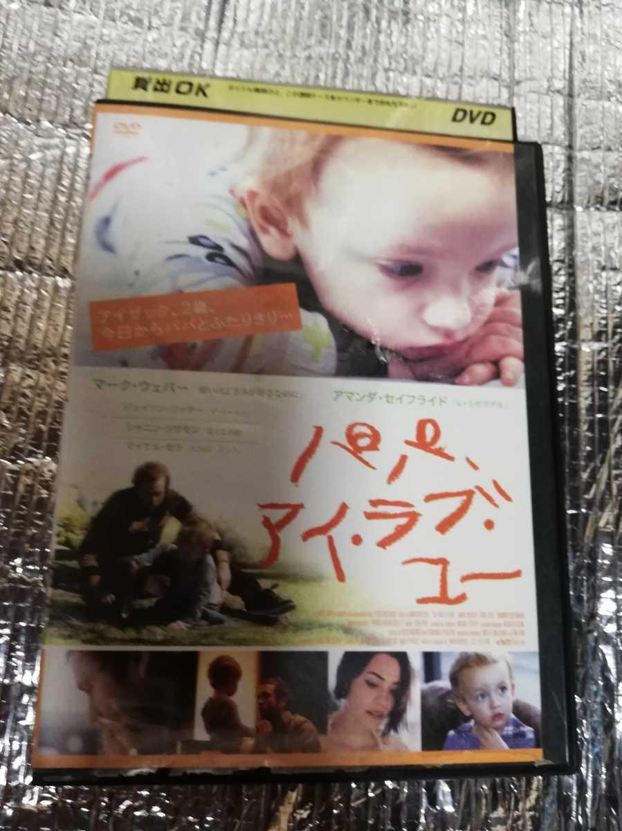 パパ、アイ、ラブ、ユー DVD 中古レンタル落ちケース傷みあります_画像1