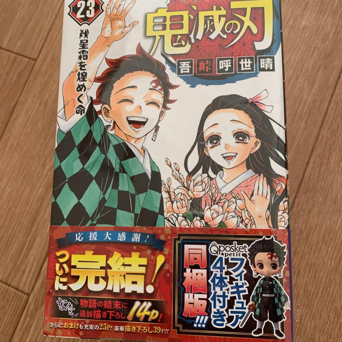 鬼滅の刃 23巻 フィギュア同梱