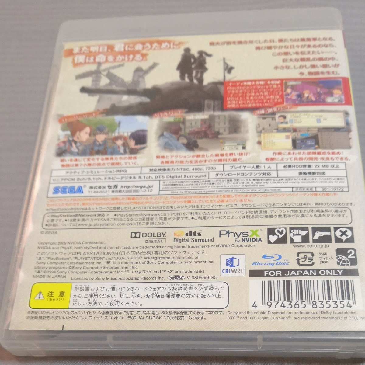 【PS3】 戦場のヴァルキュリア [PS3 the Best]
